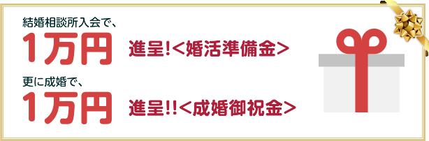 結婚相談所ご入会で、1万円進呈!婚活準備金さらに、ご成婚で、1万円進呈!!成婚御祝金